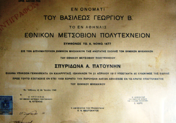 Spyros Patounis' chemical engineering practicing license